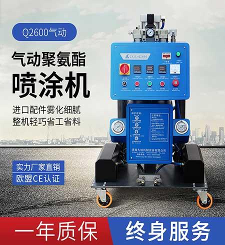Q2600小型聚氨酯喷涂保温机器
