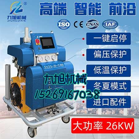 T40喷涂聚氨酯机器