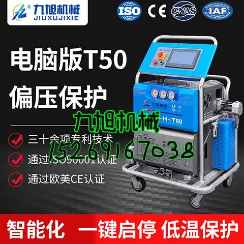 T50聚氨酯喷涂机